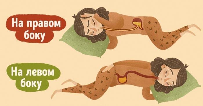 спит на правом и левом боку