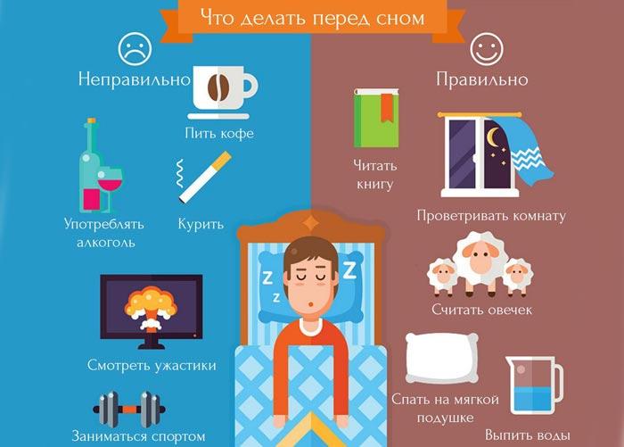 что делать перед сном
